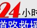 长阳半岛汽车救援 轮胎救援 补胎 搭电