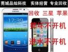 苹果 小米 三星 专业手机维修 换屏