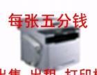 出租打印机 复印机