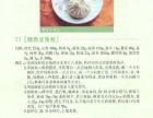 速冻生坯包子技术广州加盟-免费体验学习