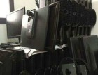 武汉电脑回收 武汉二手电脑回收 武汉电脑回收电话