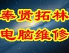 上海奉贤柘林电脑上门diy装机硬盘U盘数据恢复维修网络布线