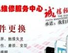 北京海淀魅族手机维修点 北京海淀魅族手机维修中心