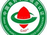 提供GAP认证服务 农产品 水产品 蜂产品 茶等
