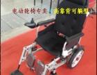 沈阳电动轮椅电机配件电动轮椅控制器维修电动轮椅电池改装锂电池