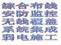 合肥专业弱电施工 监控安装80元 网络25元 全省最低价