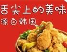 49度韩式炸鸡加盟费多少?选择49度韩式炸鸡加盟