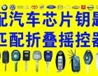 武汉街道口汽车开锁专业