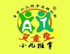河南漯河艾童堂专业的小儿推拿艾灸加盟机构