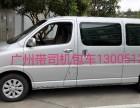 广州9-15座旅游商务包车租车带司机