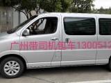 廣州9-15座旅游商務包車租車帶司機