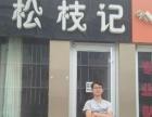 灵寿 石家庄医学院 学校里面商铺 21平米