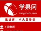 上海一级建造师培训班、短时间快速提高学员考试能力