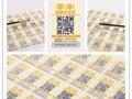 防伪标签 不干胶标签贴 激光标厂家定制印刷