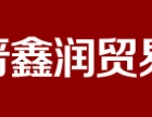 晋鑫润加盟