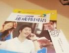韩语初级课程