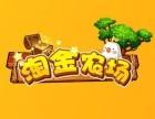 淘金农场系统软件app定制开发源码开发神游网络