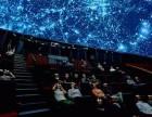球幕影院加盟费多少 影城加盟热线 娱乐影院加盟