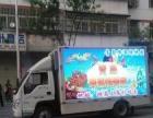 LED广告宣传车,全国宣传