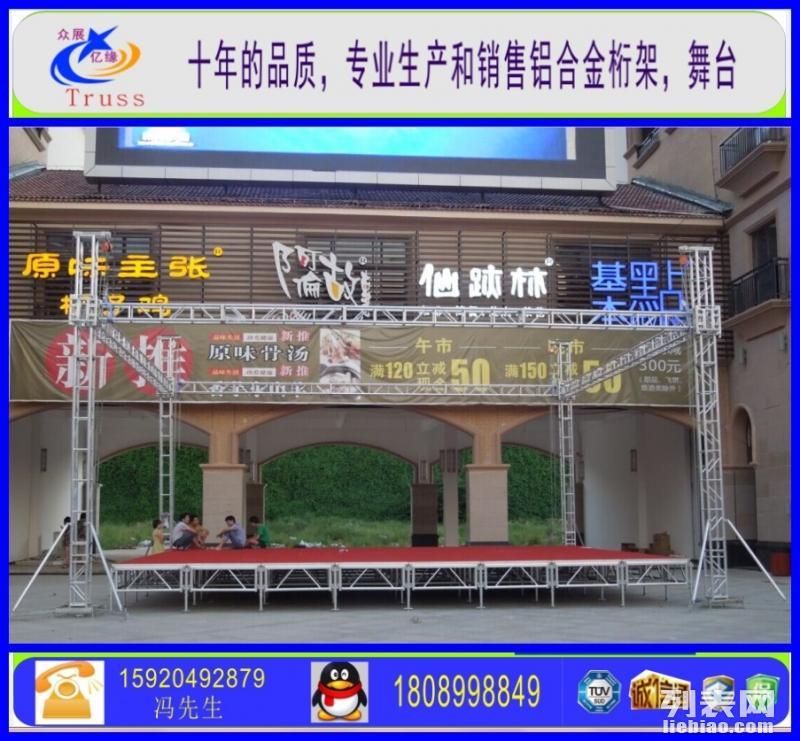 铝合金舞台-铝合金舞台桁架
