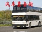 重庆到防城港直达汽车客车票价查询大巴时刻
