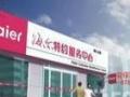 漳州海尔洗衣机售后维修电话/Haier电器维修