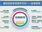 华中科技大学远程网络教育火热报名中
