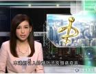 香港TVB呼吁市民及早接种HPV疫苗预防宫颈癌
