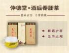 濮阳仲德堂养肝茶代理加盟