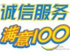 欢迎访问)北京乐铃燃气灶维修电话各点售后服务咨询热线是多少