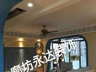 廊坊永达 家庭 办公室,婚房,别墅,公司装饰装修