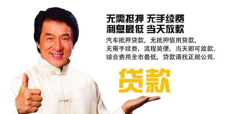 扬州无抵押小额贷款