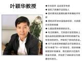 9月北京葉穎華肌筋膜松解術培訓班