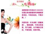 上海美容瘦身店-上海針灸減肥埋線減肥