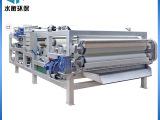 水衡科技采矿、果渣废料、化工废渣污水泥浆浓缩脱水处理设备