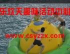益阳市五四主题趣味运动会亲子趣味活动水上运动会方案