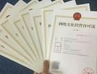 福州网络文化经营许可证文网文网文证怎么自己申请
