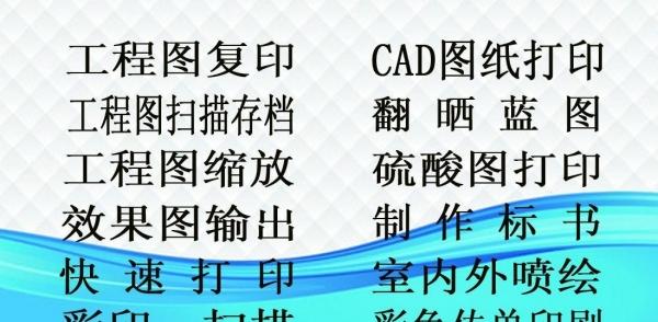 程图复印,高速晒蓝图,CAD打图
