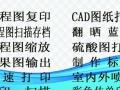 工程图复印,高速晒蓝图,CAD打图