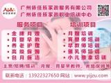 广州花都超棒的月嫂育婴师公司,精细匹配服务 全程售后跟踪