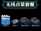 饭店收银系统餐饮收银系统安装全北京快速上门安装调试培训