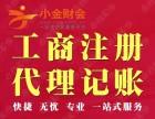 北京市石景山区记账公司- 代理北京公司-纳税申报记账