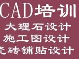 苏州新区横塘专业石材CAD培训 瓷砖铺贴 家具设计培训