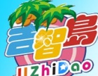 吉智岛儿童乐园加盟