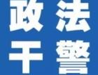 中公教育政法干警笔试培训