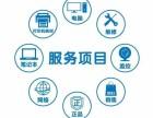 深圳市内 电脑维修 数据恢复 网络调试