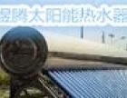 煜腾太阳能热水器加盟