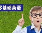 绍兴越城英语培训机构排名,学英语要多少钱