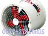 CBF防爆轴流风机