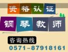 杭州钢琴速成班哪家好